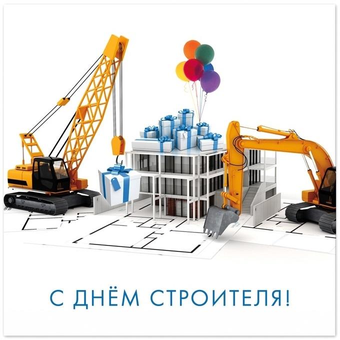 С днем строителя 2016 Бетоносмеситель