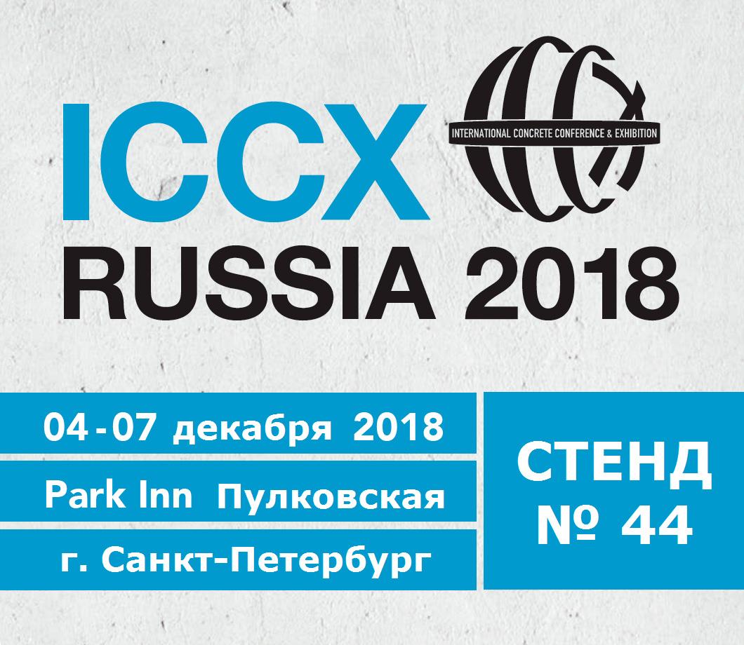 Новость-4-Выставка-ICCX