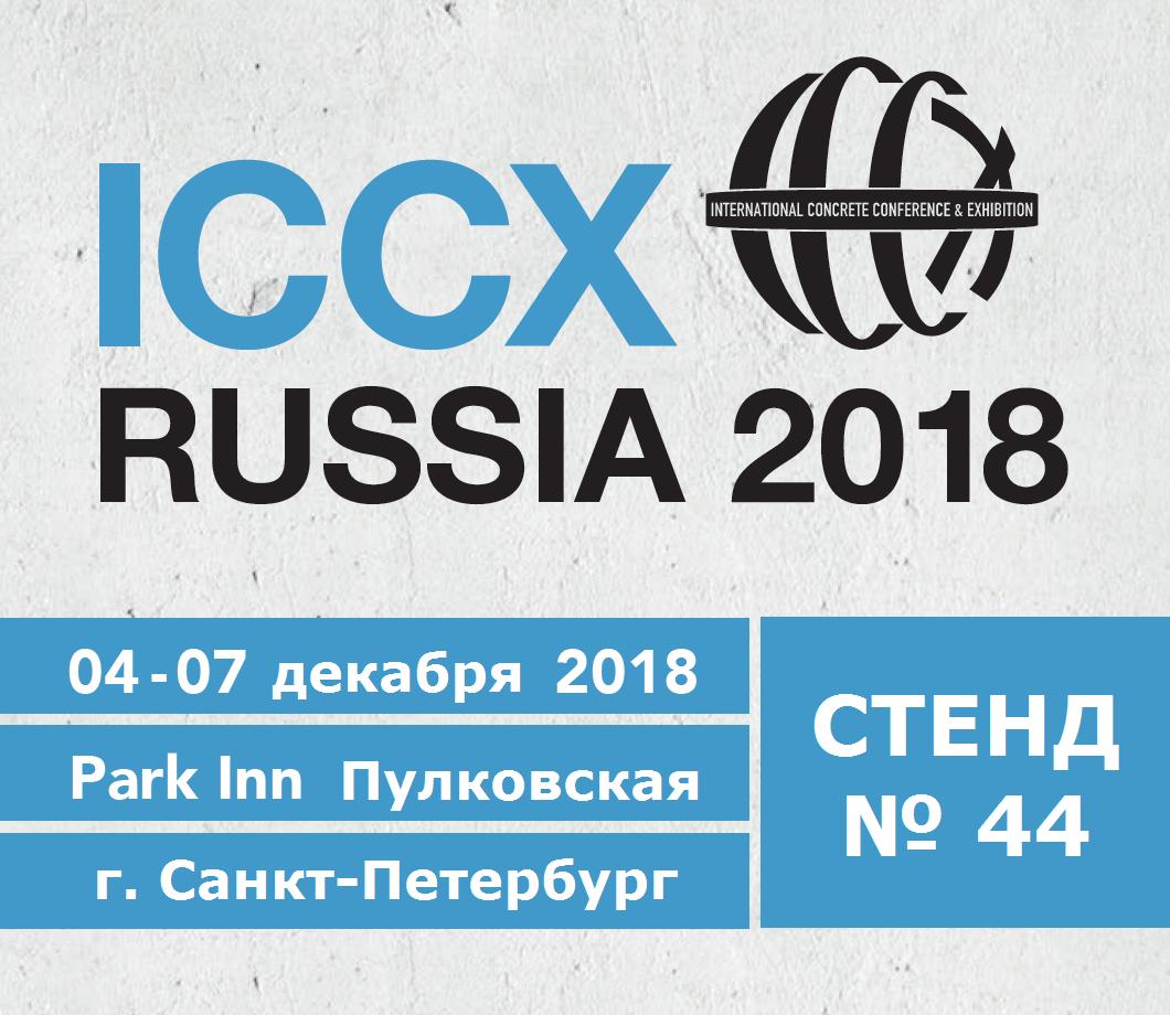 ICCX 2018