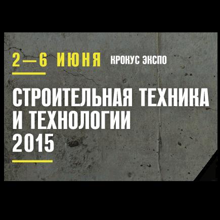Приглашаем на выставку строительной техники
