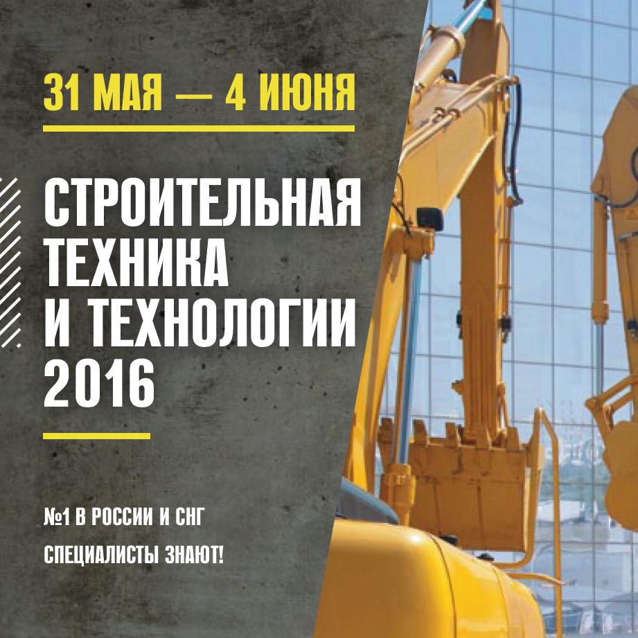 Выставка СТТ 2016