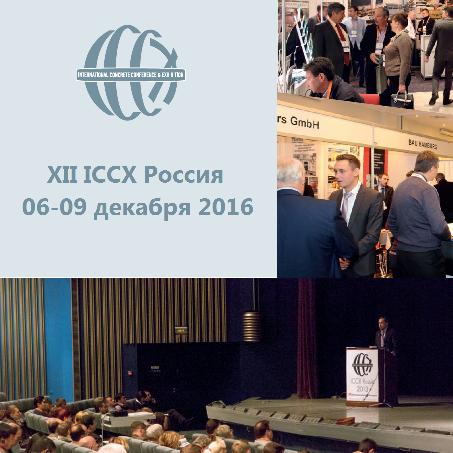 XII конференция ICCX Россия